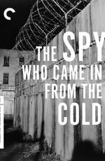 Шпион, пришедший с холода