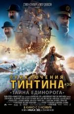 Приключения Тинтина: Тайна Единорога / The Adventures of Tintin (2011)