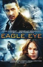 На Крючке: дополнительные материалы / Eagle Eye: Bonuces (2008)