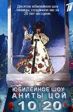 Юбилейное шоу Аниты Цой