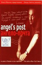 Ангело-почта