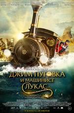 Джим Пуговка и машинист Лукас / Jim Knopf und Lukas der Lokomotivführer (2018)
