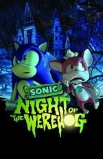 Соник: Ночь ежа-оборотня / Sonic: Night of the Werehog (2008)