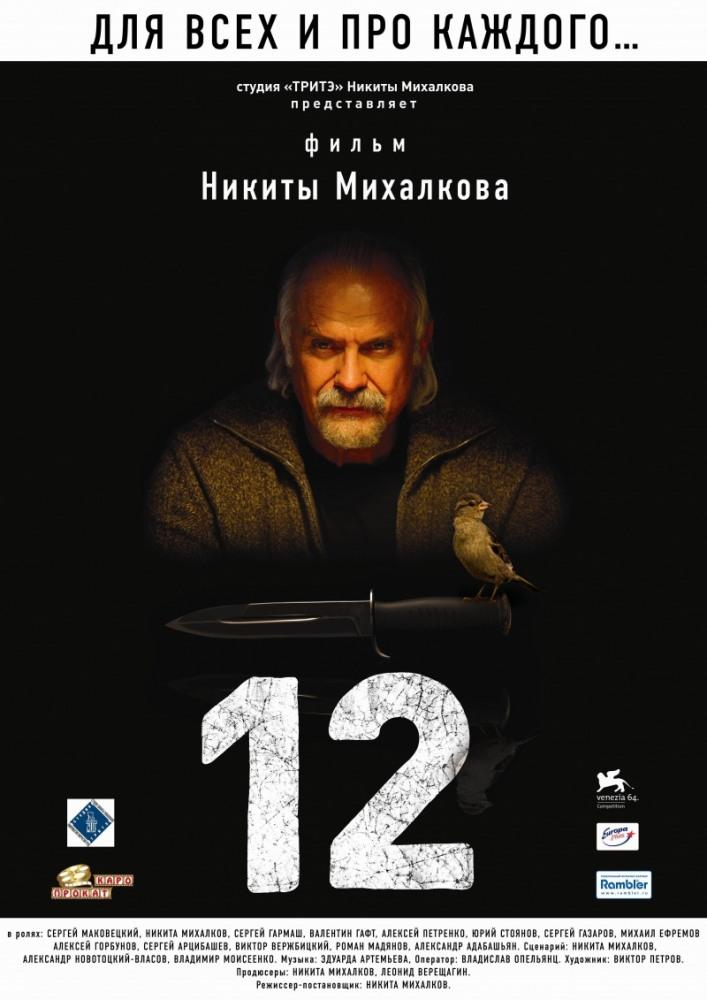 Скачать фильм 12 стульев бесплатно » cкачать фильм бесплатно без.