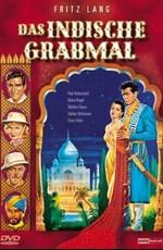 Индийская гробница / Das Indische Grabmal (1959)