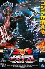 Годзилла против Мегагируса: Команда на уничтожение / Gojira tai Megagirasu: Ji shometsu sakusen (2000)
