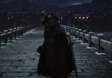 Фильм Мастер меча / San shao ye de jian (2016) - cцена 5