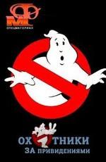 Мир фантастики:Охотники за привидениями: Движущиеся картинки / Ghostbusters (2010)