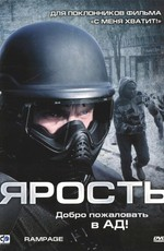 Ярость / Rampage (2009)