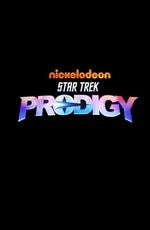 Звездный путь: Продиджи / Star Trek: Prodigy (2021)