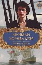 Мичман Хорнблауэр: Равные шансы / Hornblower: The Even Chance (1998)