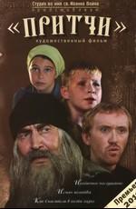 Притчи (2010)