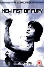 Новый кулак ярости / New Fist Of Fury (1976)