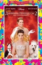 Дневники принцессы 2: Как стать королевой / Princess Diaries 2: Royal Engagement, The (2004)