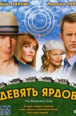 Девять ярдов / The Whole Nine Yards (2000)