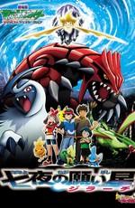 Покемон: Джирачи - исполнитель желаний (Фильм 6) / Gekijouban Pocket Monsters Advanced Generation: Nana-Yo no Negaiboshi Jiraachi (2003)