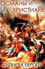 Османы и христиане: Битва за Европу