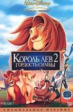 Король-лев 2: Гордость Симбы / Lion King II: Simba's Pride, The (1998)