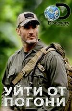 Discovery. Уйти от погони