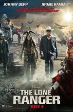 Одинокий Рейнджер: Дополнительные материалы / The Lone Ranger: Bonuces (2013)